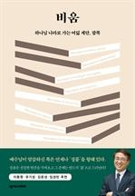 도서 이미지 - 비움_ 하나님 나라로 가는 여덟 계단, 팔복