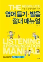 도서 이미지 - 영어 듣기 발음 절대 매뉴얼