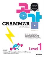 도서 이미지 - 그래머 공감(Grammar 공감) Level 1(해설서)