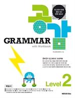 도서 이미지 - 그래머 공감(Grammar 공감) Level 2(해설서)