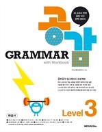 도서 이미지 - 그래머 공감(Grammar 공감) Level 3(해설서)