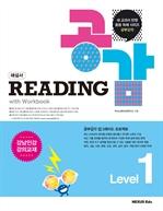 도서 이미지 - 리딩 공감(Reading 공감) Level 1(해설서)