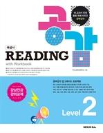 도서 이미지 - 리딩 공감(Reading 공감) Level 2(해설서)