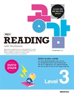 도서 이미지 - 리딩 공감(Reading 공감) Level 3(해설서)