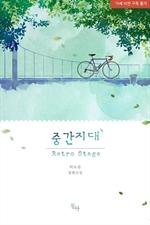 도서 이미지 - 중간지대 : Retro Stage