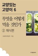도서 이미지 - 무엇을 어떻게 먹을 것인가 ②채식편