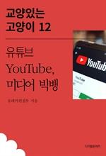 도서 이미지 - 유튜브 YouTube, 미디어 빅뱅