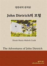도서 이미지 - John Dietrich의 모험