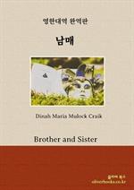 도서 이미지 - 남매