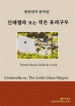 도서 이미지 - 신데렐라, 또는 작은 유리구두