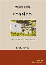 도서 이미지 - 포르투나투스