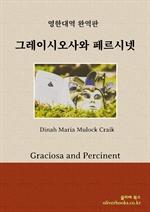 도서 이미지 - 그레이시오사와 페르시넷