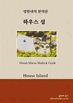 도서 이미지 - 하우스 섬