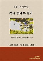 도서 이미지 - 잭과 콩나무 줄기
