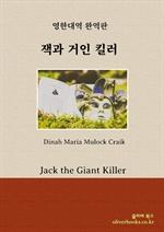 도서 이미지 - 잭과 거인 킬러
