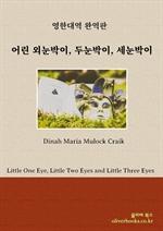 도서 이미지 - 어린 외눈박이, 두눈박이, 세눈박이