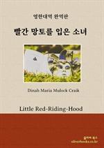 도서 이미지 - 빨간 망토를 입은 소녀