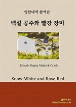 도서 이미지 - 백설 공주와 빨강 장미