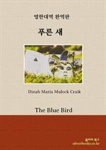 도서 이미지 - 푸른 새