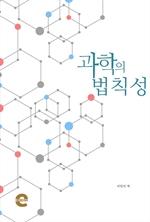 도서 이미지 - 과학의 법칙성