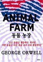 도서 이미지 - Animal Farm (동물 농장)