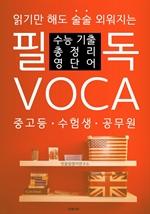 도서 이미지 - 필독 VOCA : 수능 기출 총정리 영단어