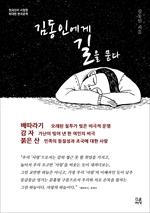 도서 이미지 - 한국인이 사랑한 위대한 한국문학 김동인에게 길을 묻다