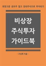 도서 이미지 - 비상장 주식투자 가이드북