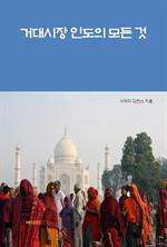 도서 이미지 - 거대시장 인도의 모든 것