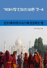 도서 이미지 - 거대시장 인도의 모든 것 4: 인도에서 비즈니스에 성공하는 법