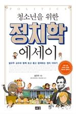 도서 이미지 - 청소년을 위한 정치학 에세이