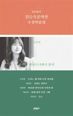 도서 이미지 - 2020 김승옥문학상 수상작품집