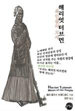 도서 이미지 - 해리엇 터브먼 : 흑인들의 모세