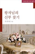 도서 이미지 - 왕자님의 신부 찾기