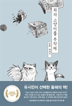 도서 이미지 - 좌파 고양이를 부탁해