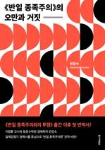 도서 이미지 - 〈반일 종족주의〉의 오만과 거짓