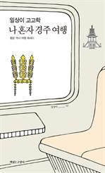도서 이미지 - 일상이 고고학, 나 혼자 경주 여행