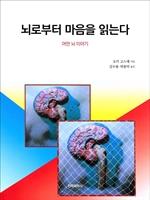 도서 이미지 - 뇌로부터 마음을 읽는다