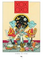 도서 이미지 - XOX와 OXO