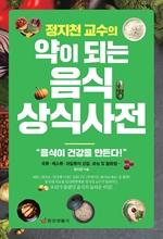 도서 이미지 - 정지천 교수의 약이 되는 음식 상식사전