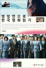 도서 이미지 - 명장면으로 한국영화 읽기