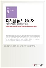 도서 이미지 - 디지털 뉴스 소비자