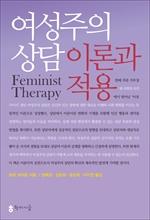 도서 이미지 - 여성주의 상담: 이론과 적용