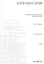 도서 이미지 - 상대성 이론의 공리화