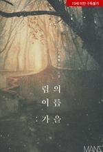 도서 이미지 - 림의 이름 : 가을