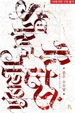 도서 이미지 - 붉은 수수밭