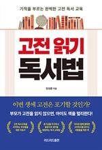 도서 이미지 - 고전 읽기 독서법