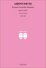 도서 이미지 - 쇼팔로비치 유랑 극단