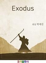 도서 이미지 - Exodus