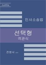 도서 이미지 - 민사소송법 선택형